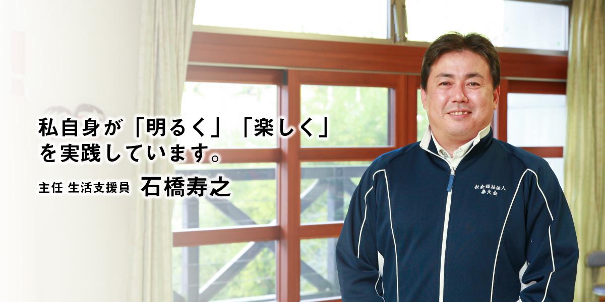 職員インタビュー:石橋寿之