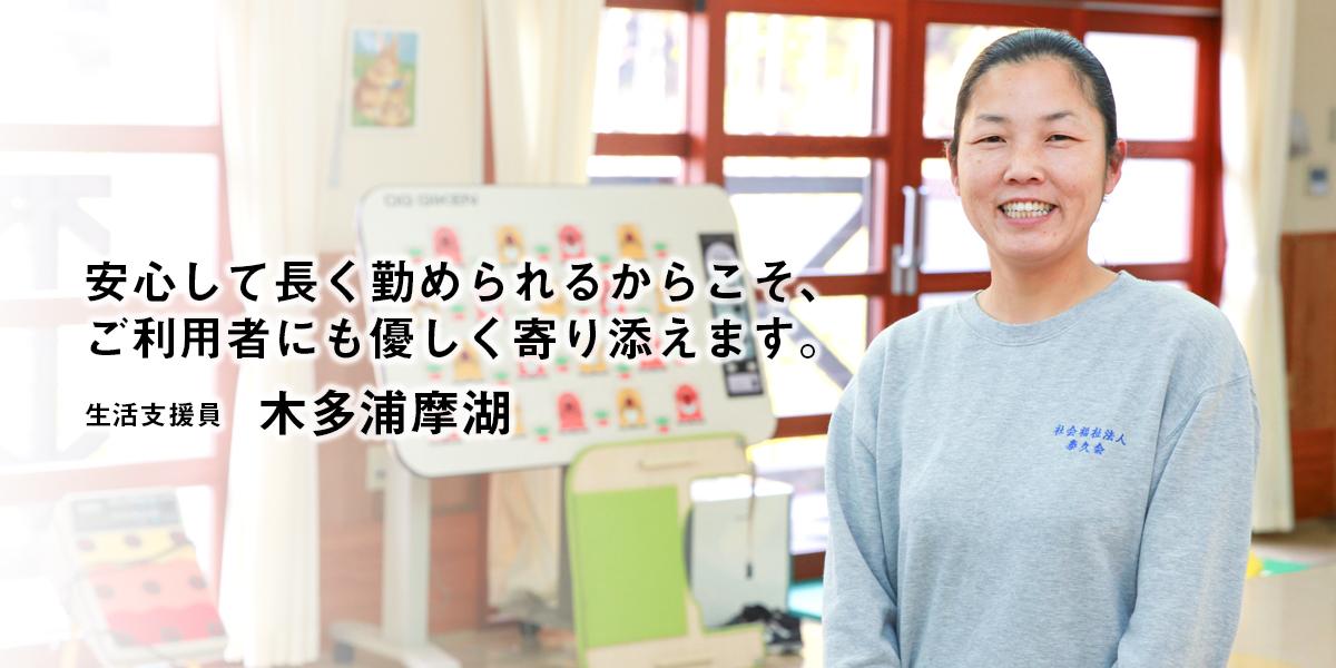 職員インタビュー:木多浦摩湖