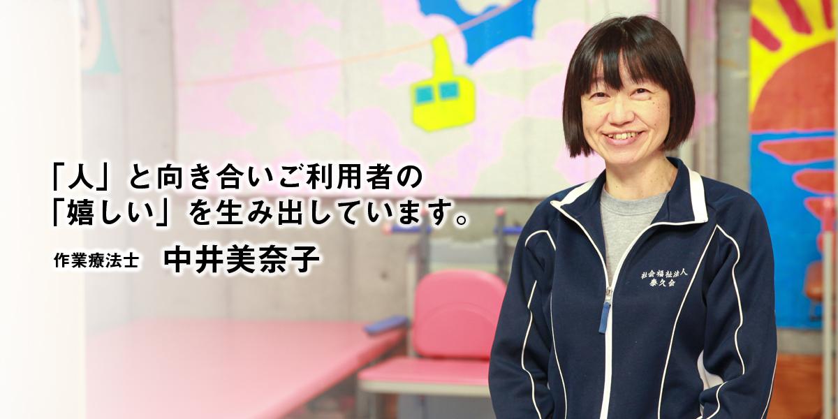 職員インタビュー:中井美奈子